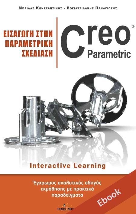 ebook Εισαγωγή στην παραμετρική σχεδίαση - Creo Parametric