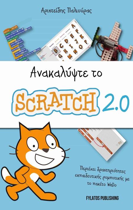 Ανακαλύψτε το Scratch 2_0
