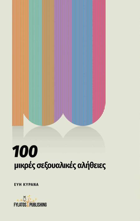 100 μικρές σεξουαλικές αλήθειες