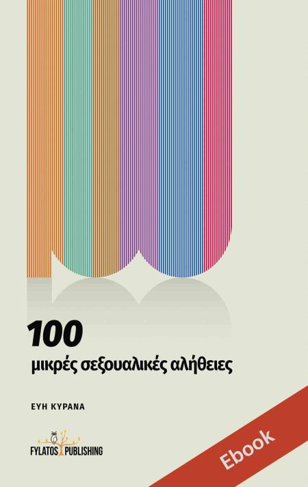ebook 100 μικρές σεξουαλικές αλήθειες