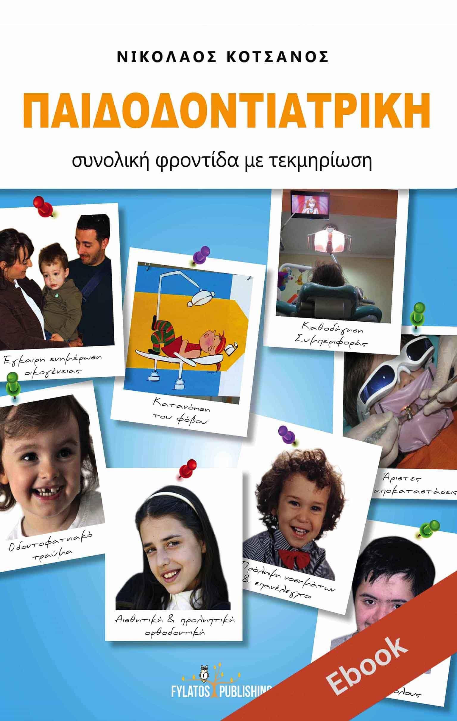 ebook Παιδοδοντιατρική