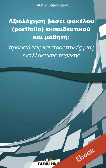 ebook Αξιολόγηση βάσει φακέλου (portfolio) εκπαιδευτικού και μαθητή