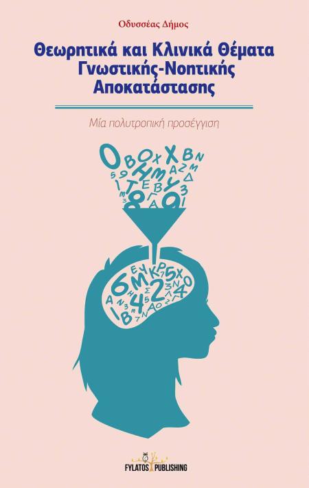 Θεωρητικά και Κλινικά Θέματα Γνωστικής-Νοητικής Αποκατάστασης