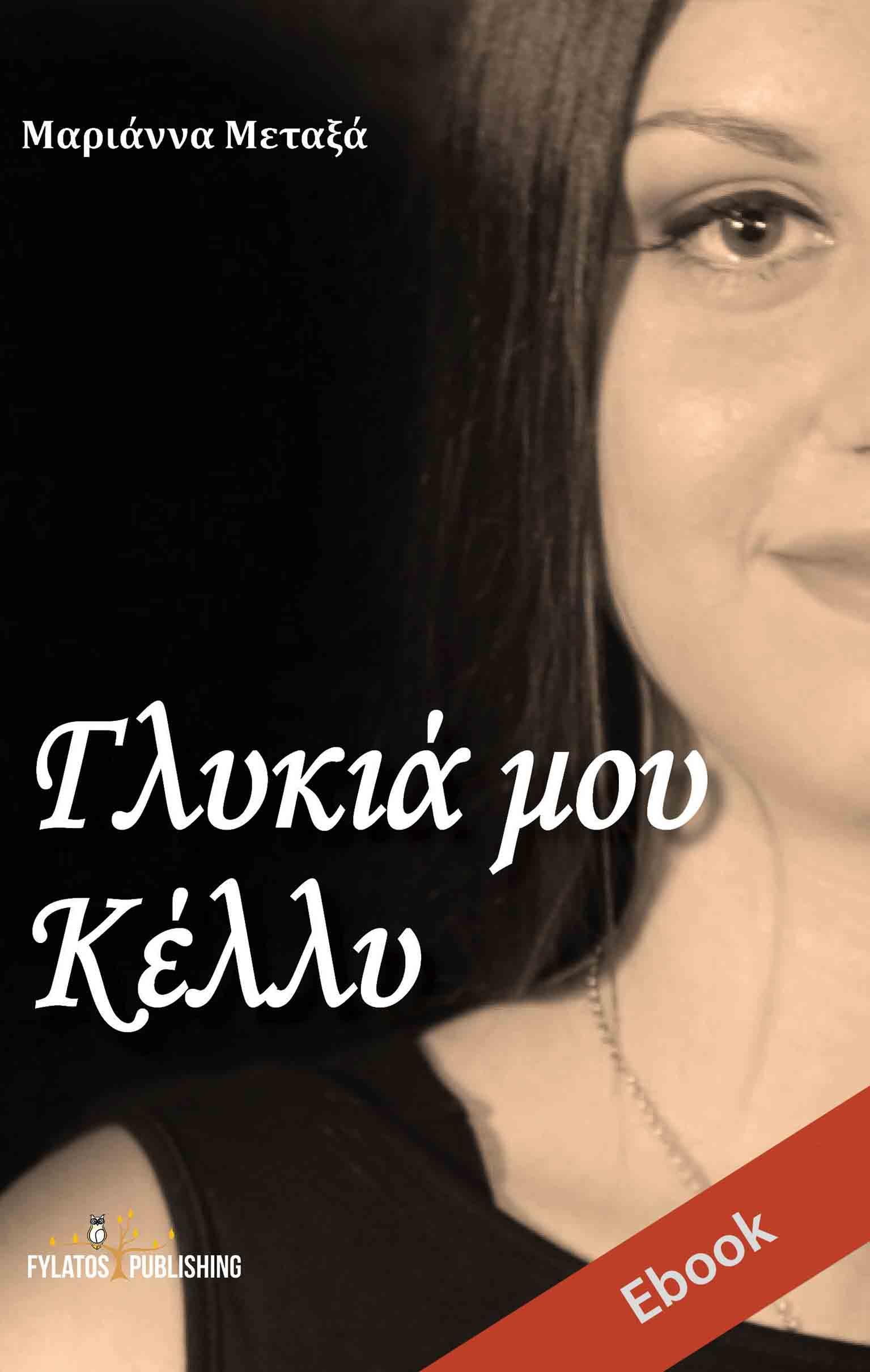 ebook Γλυκιά μου Κέλλυ