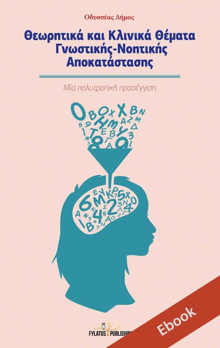 ebook Θεωρητικά και Κλινικά Θέματα
