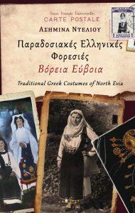Παραδοσιακές-Ελληνικές-Φορεσιές-Εξώφυλλο