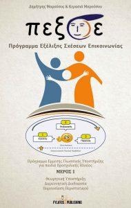 Πεξσε-Πρόγραμμα-Εξέλιξης-Σχέσεων-Επικοινωνίας-Μέρος-1-Eξώφυλλο