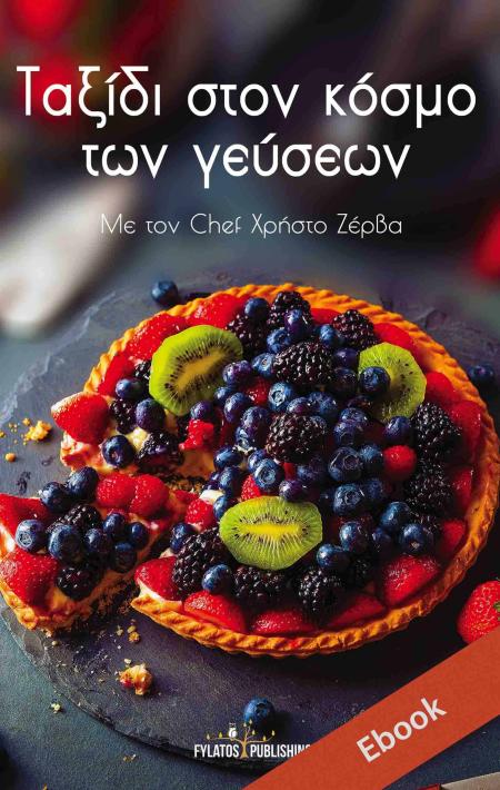 ebook Ταξίδι στον κόσμο των γεύσεων