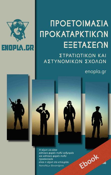 Προετοιμασία προκαταρκτικών εξετάσεων στρατιωτικών και αστυνομικών σχολών