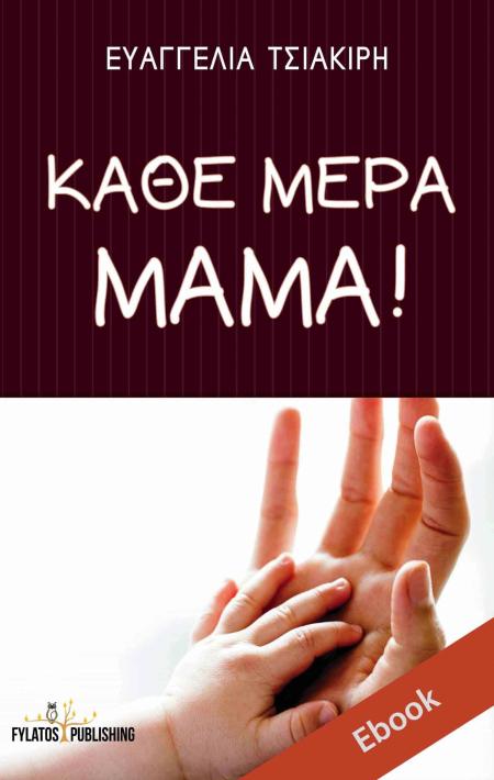ebook Κάθε μέρα μαμά Eξώφυλλο