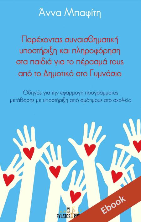ebook Παρέχοντας συναισθηματική υποστήριξη και πληροφόρηση στα παιδιά για το πέρασμά τους από το Δημοτικό στο Γυμνάσιο