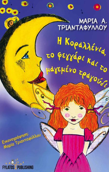 Η Κοραλλένια το φεγγάρι και το μαγεμένο τραγούδι