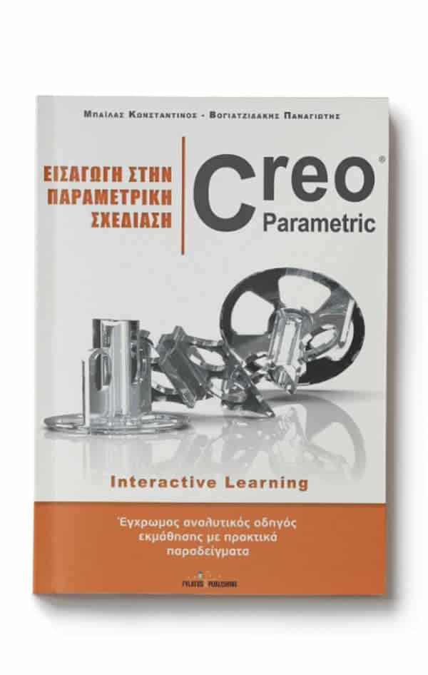 Εξώφυλλο βιβλίου με τίτλου Εισαγωγή στην παραμετρική σχεδίαση - Creo Parametric