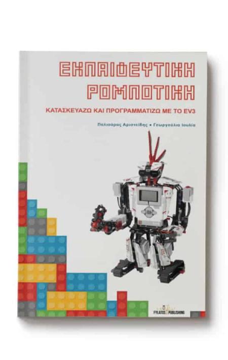 Βιβλίο με τίτλο Εκπαιδευτική ρομποτική