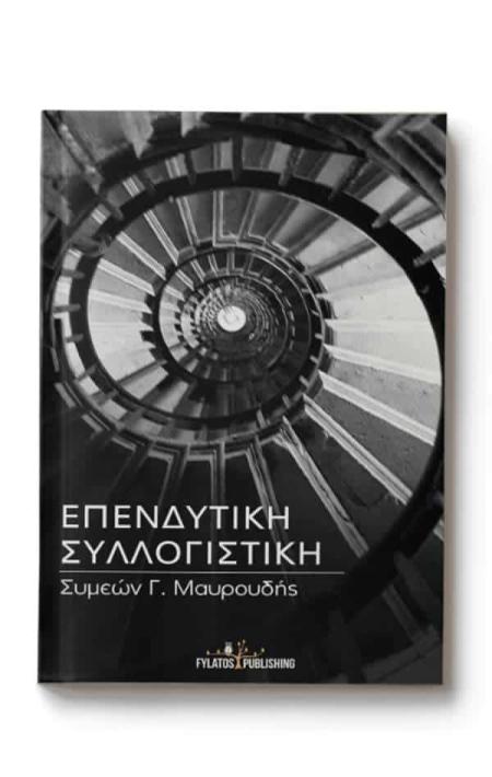 Εξώφυλλο του βιβλίου με τίτλο Επενδυτική Συλλογιστική