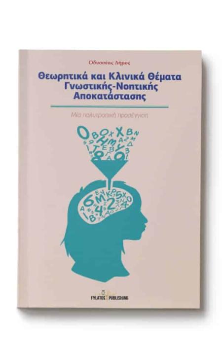 Εξώφυλλο βιβλίου με τίτλο Θεωρητικά και Κλινικά θέματα Γνωστικής-Νοητικής Αποκατάστασης