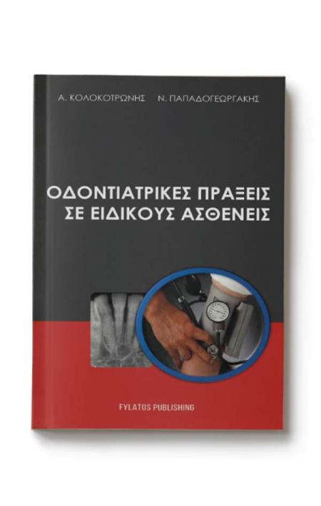 βιβλίο με τίτλο Οδοντιατρικές πράξεις σε ειδικούς ασθενείς