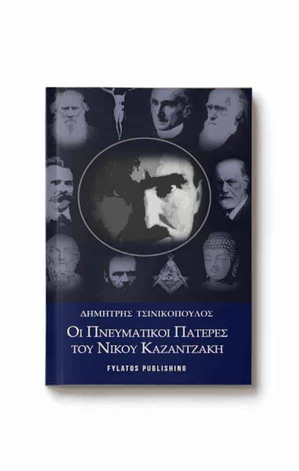 Οι Πνευματικοί Πατέρες του Νίκου Καζαντζάκη