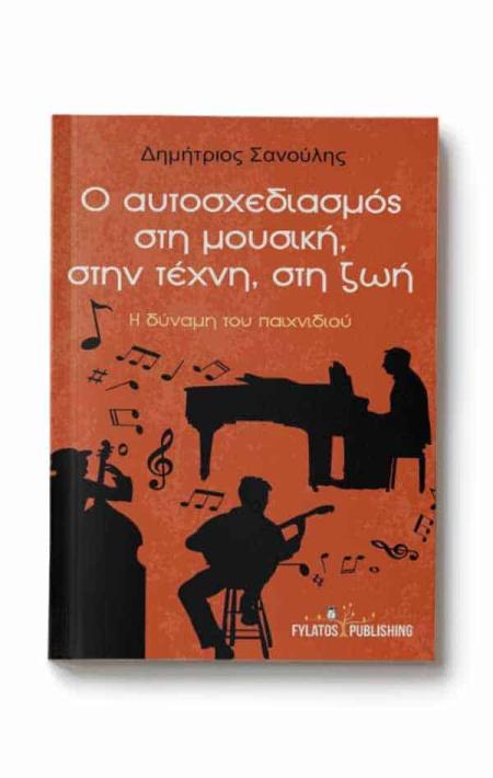 Εξώφυλλο βιβλίου Ο αυτοσχεδιασμός στη μουσική, στην τέχνη, στη ζωή