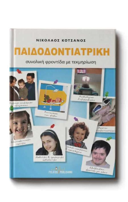 Εξώφυλλο του βιβλίου Παιδοδοντιατρική - Συνολική φροντίδα με τεκμηρίωση
