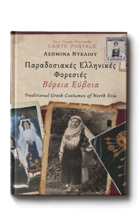 Παραδοσιακές Ελληνικές Φορεσιές - Βόρεια Εύβοια