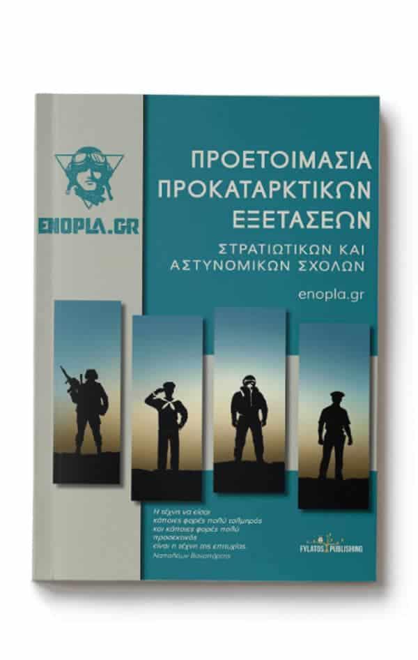 Εμφανίζεται το εξώφυλλο του βιβλίου Προετοιμασία προκαταρκτικών εξετάσεων