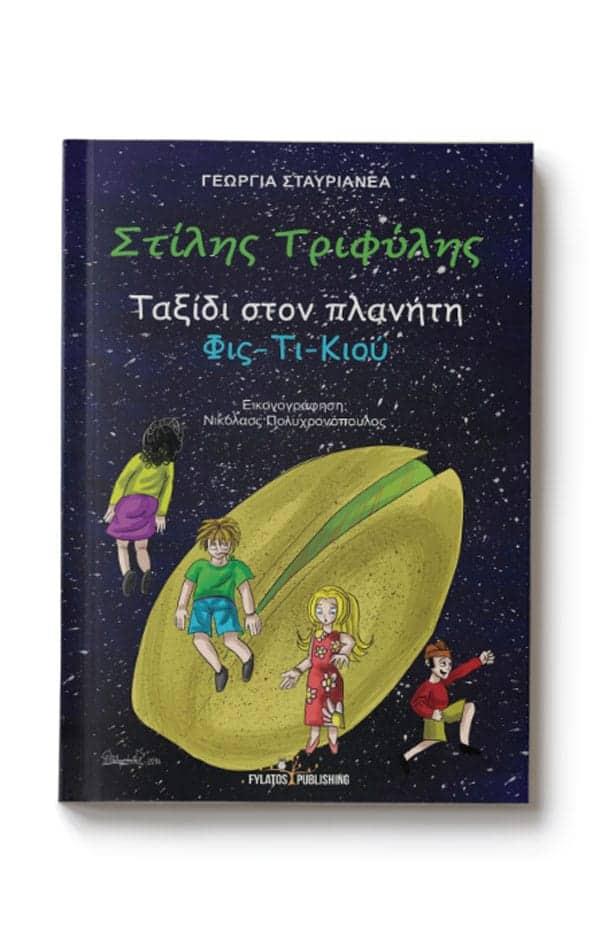 Στίλης Τριφύλης - Ταξίδι στον πλανήτη Φις - Τι - Κιου