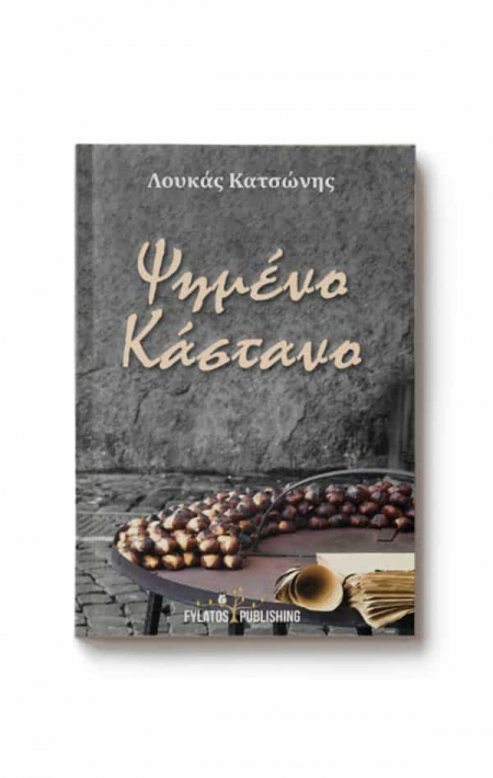 Εξώφυλλο του βιβλίου Ψημένο Κάστανο