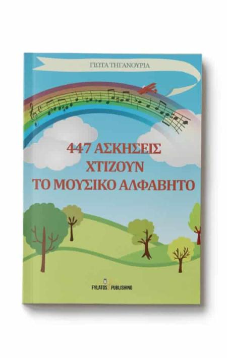 447 ασκήσεις χτίζουν το μουσικό αλφάβητο