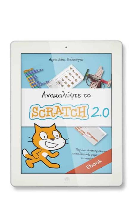 Ανακαλύψτε το Scratch 2.0