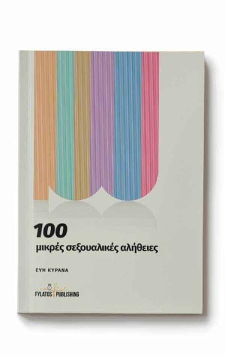 Εξώφυλλο βιβλίου 100 Μικρές Σεξουαλικές Αλήθειες