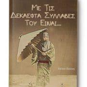 Εξώφυλλο του βιβλίου Με τις δεκαεφτά συλλαβές του είναι