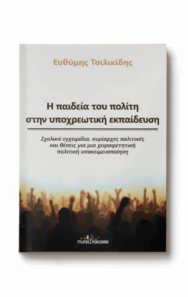 Εξώφυλλο βιβλίου με τίτλο Η παιδεία του πολίτη στην υποχρεωτική εκπαίδευση
