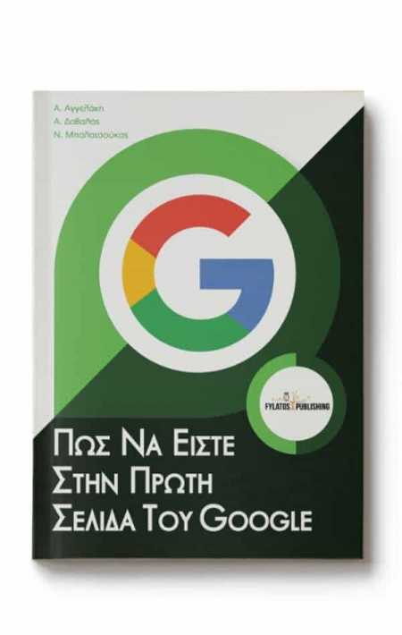 Εξώφυλλο βιβλίου Πώς να είστε στην πρώτη σελίδα του Google