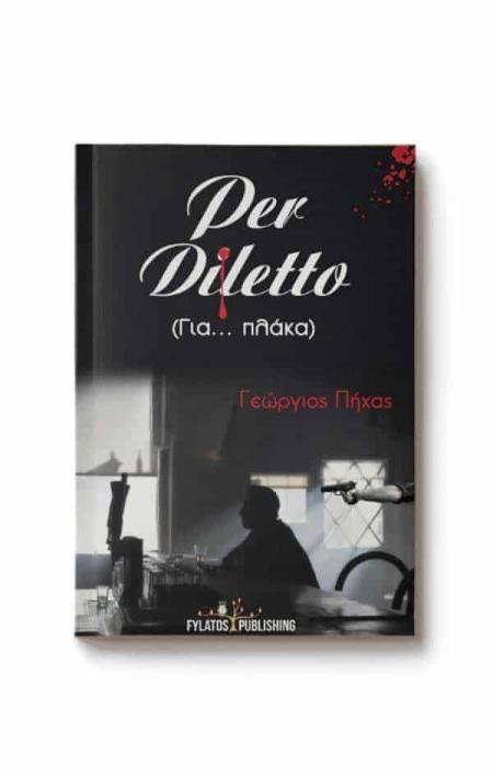 Εξώφυλλο βιβλίου per diletto