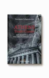 Εξώφυλλο του βιβλίου Athens Trade Center