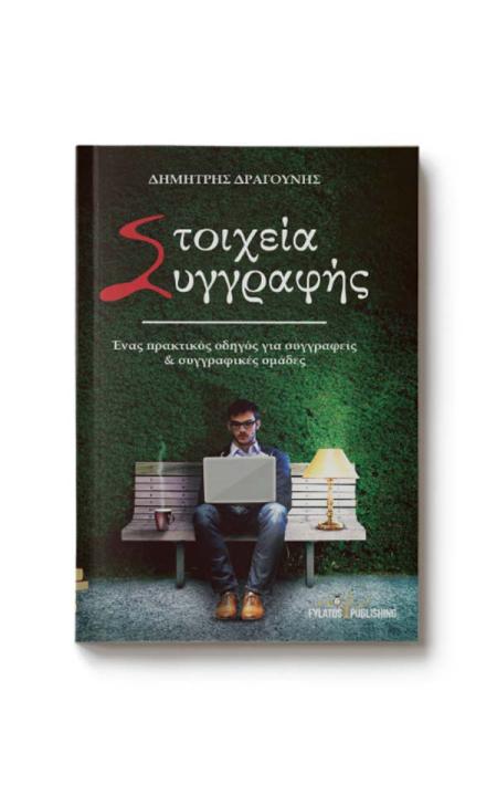 Εξώφυλλο του βιβλίου με τίτλο Στοιχεία Συγγραφής