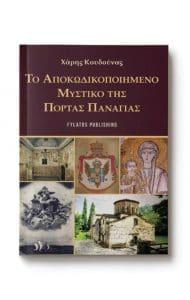 Εξώφυλλο του βιβλίου Το αποκωδικοποιημένο μυστικό της Πόρτας Παναγιάς