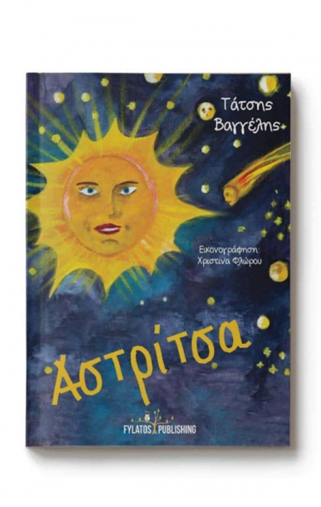 Εξώφυλλο εντύπου βιβλίου Αστρίτσα