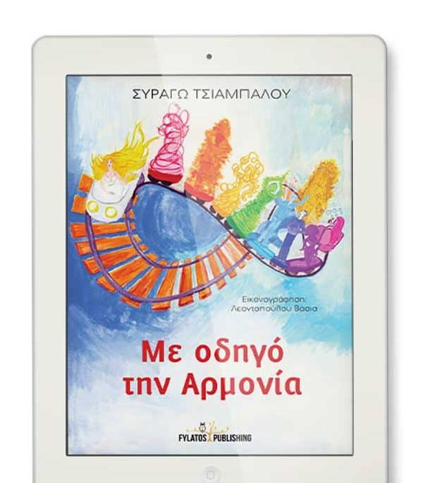 Με οδηγό την Αρμονία ebook σε μορφή Pdf