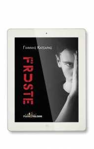 ebook με τίτλο Fruste