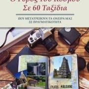 Ο γύρος του κόσμου σε 60 ταξίδια βιβλίο με εικόνες από ταξίδια