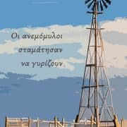 Εξώφυλλο της ποιητικής συλλογής Οι ανεμόμυλοι σταμάτησαν να γυρίζουν
