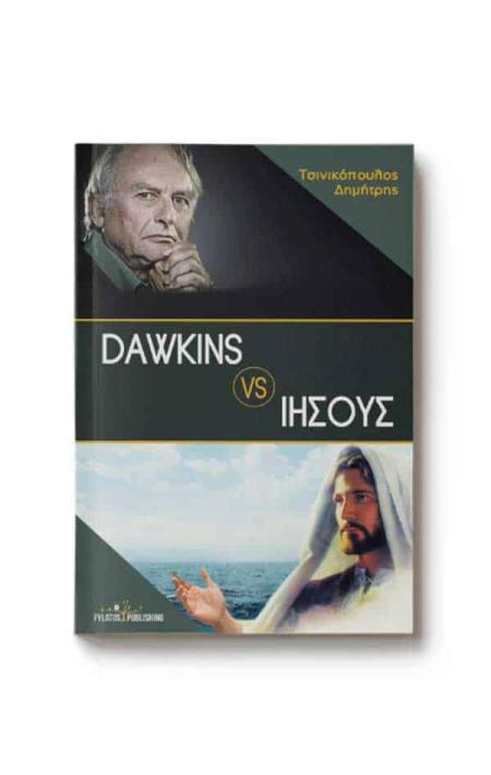 αναλυτική αντίκρουση επιχειρημάτων του dawkins