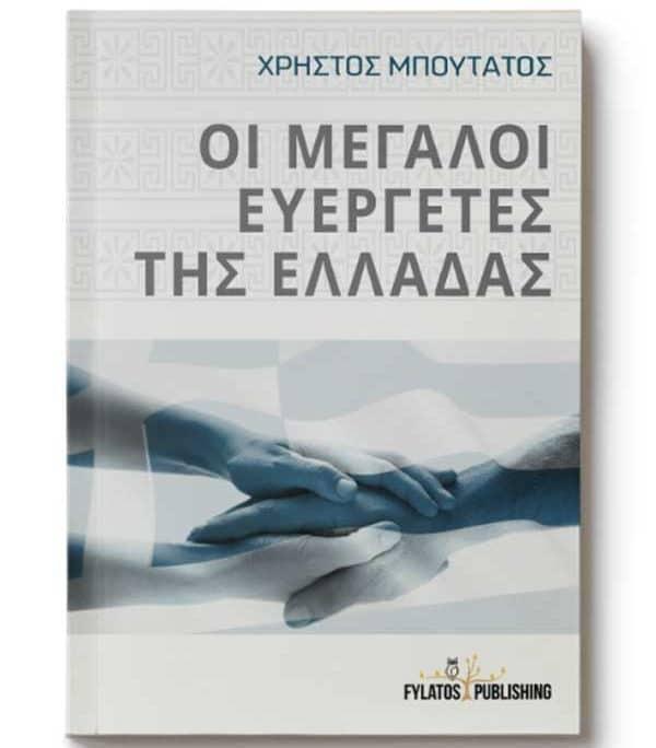 βιβλίο για ευεργέτες