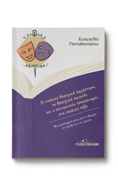 Βιβλίο θεατρολογίας για εκπαιδευτικούς