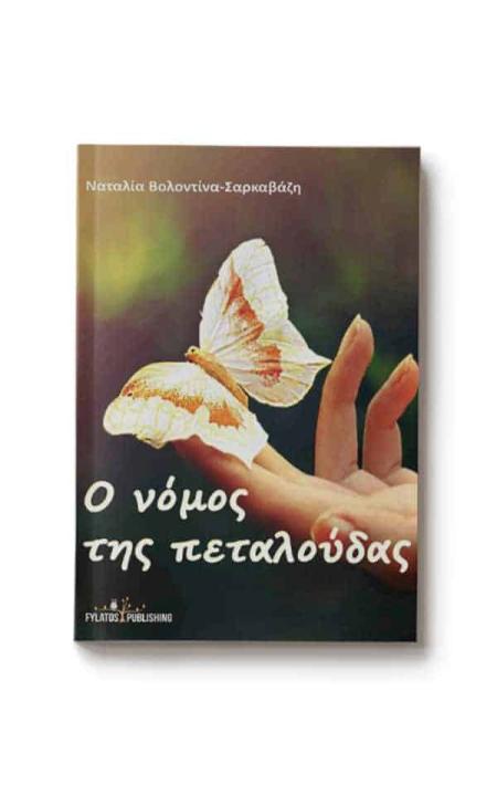 Ο νόμος της πεταλούδας έντυπο