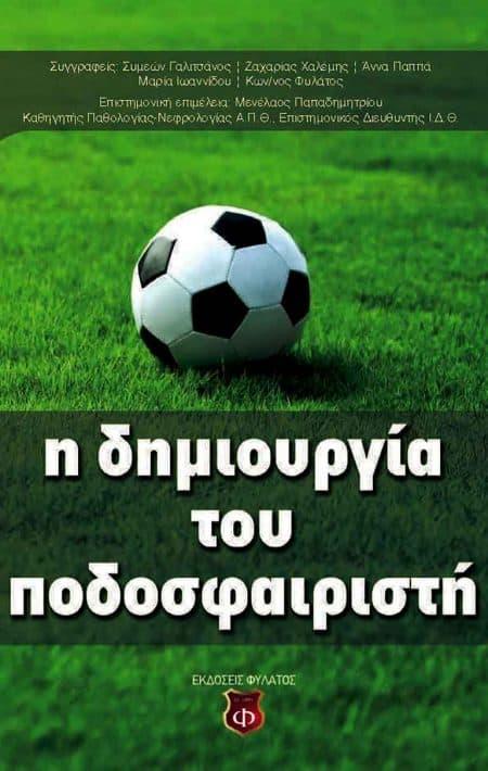 Ποδοσφαιριστής εγχειρίδιο βιβλίο