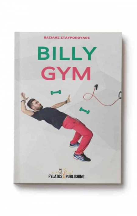 Billy Gym έντυπο