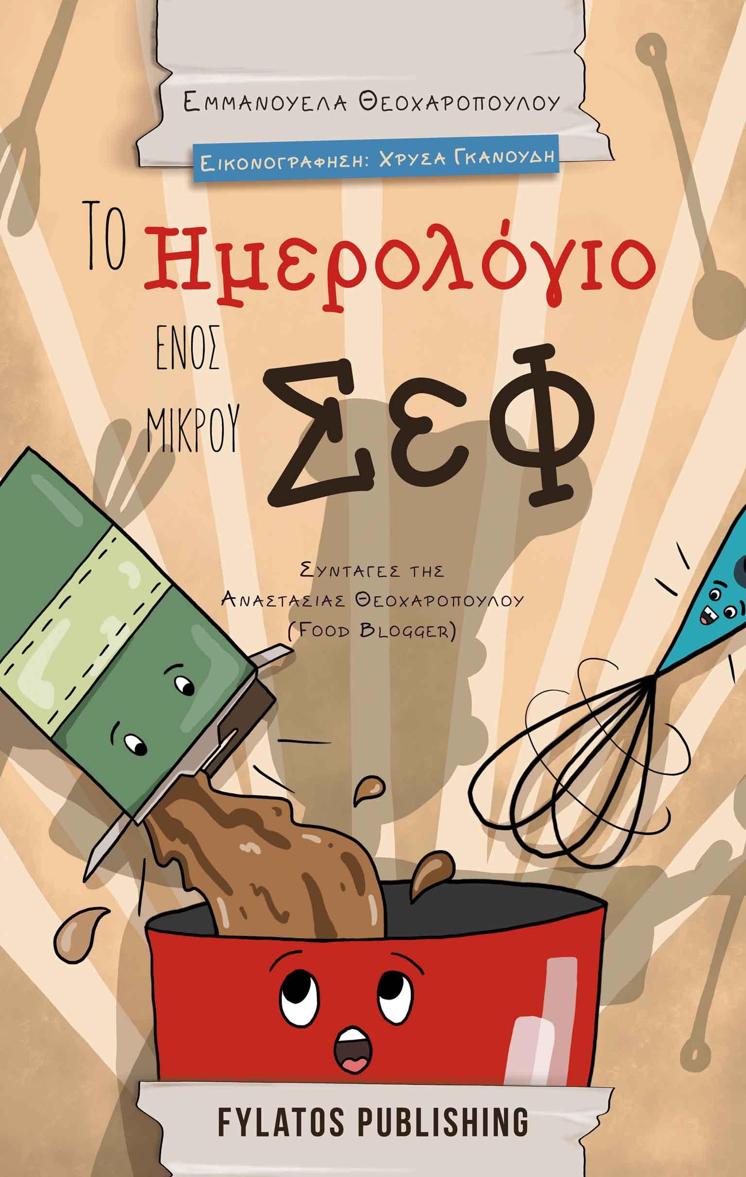 Το βιβλiο μας